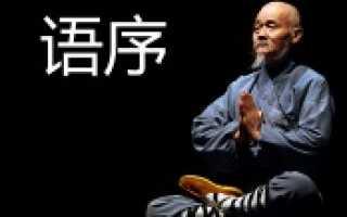 Как строятся предложения на китайском языке