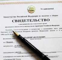 Какие документы нужны для оформления ИНН