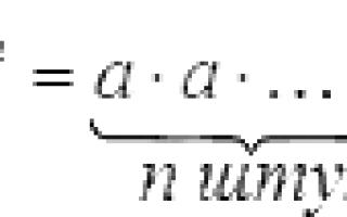 Как правильно возводить числа в степень