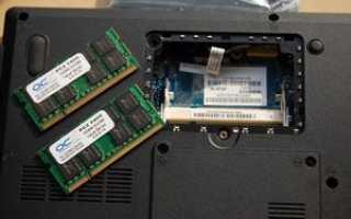 Какую оперативную память выбрать для ноутбука