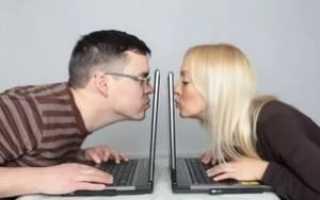 Как правильно общаться с девушкой в соцсетях