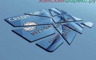 Что делать если сломалась банковская карта
