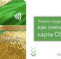 Как снять наличные с кредитной карты сбербанк