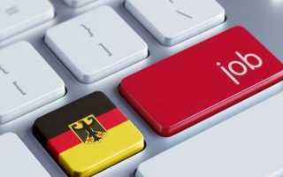 Где найти работу в Германии для русских