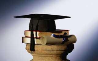Что такое диплом установленного образца