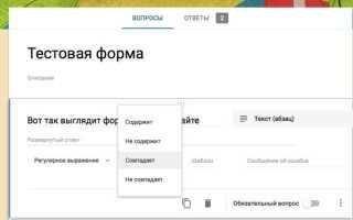 Для чего нужны Гугл Формы
