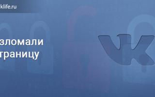 Мою страницу ВКонтакте взломали что мне делать