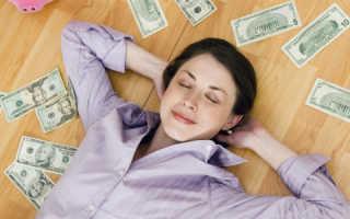 Сколько нужно денег чтобы не работать