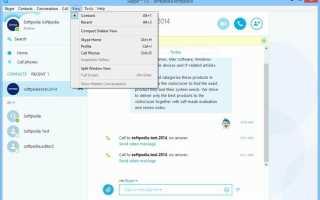 Что случилось со Skype
