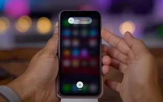 Как перезагрузить iPhone X