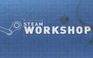 Где находятся предметы из мастерской steam