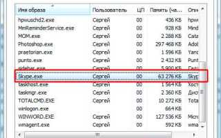 Как удалить скайп лайт
