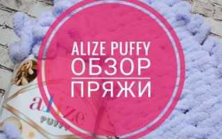 Как вязать Ализе Пуффи