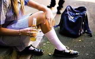 Как бороться с подростковым алкоголизмом