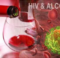Можно ли ВИЧ инфицированным пить алкоголь