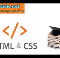 Как выучить CSS