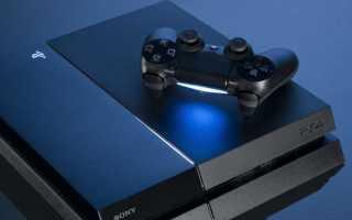 Стоит ли сейчас покупать Playstation 4