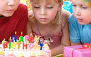 Как отпраздновать 5 лет