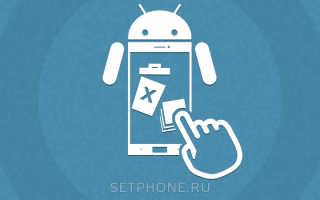 Как удалить заводские приложения с Андроид