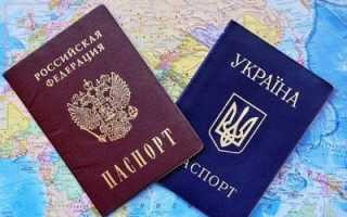 Какие нужны документы для въезда в Украину