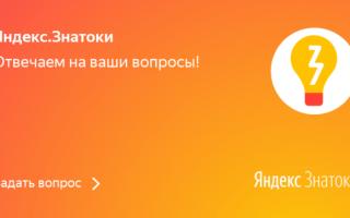 Кто такие Яндекс Знатоки