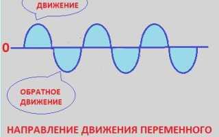 Чем переменный ток отличается от постоянного