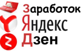 Как использовать Яндекс Дзен для заработка
