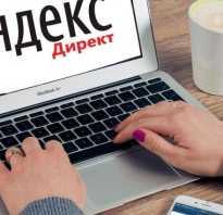 Как рассчитать стоимость клика в Яндекс Директ