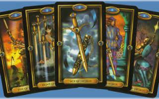 Что обозначают мечи в Таро