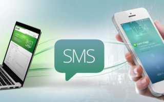 Как отправить смс через интернет бесплатно