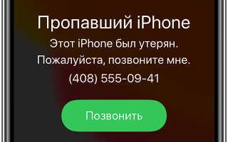 Как отследить iPhone