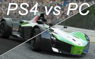 Что лучше ПК или PS4