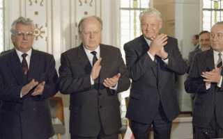 Кто подписал беловежские соглашения 1991 года