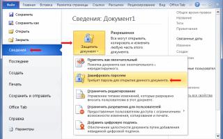 Как поставить пароль на открытие файла Word