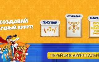 Как зарегистрировать код на www cheetos ru