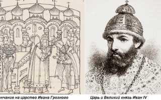 Первый русский царь