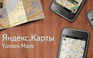 Как вводить координаты в Яндекс Навигатор
