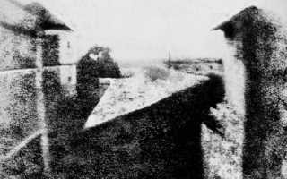 Как выглядела первая фотография
