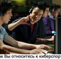 Как ты относишься к киберспорту