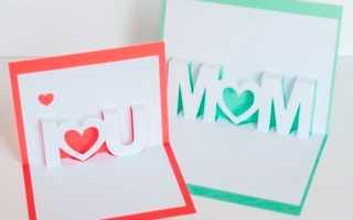 Как сделать красивую объемную открытку