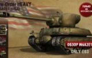 Как выглядит танк гусь