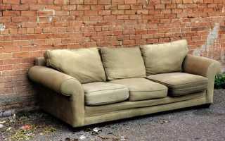 Куда деть диван