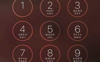 Что делать если забыл пароль от айфона