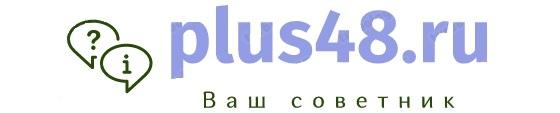 Plus48.ru